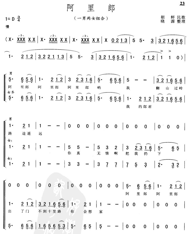 葫芦丝乐谱阿里朗