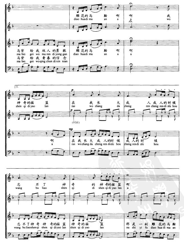 雕花的马鞍(合唱)其他曲谱