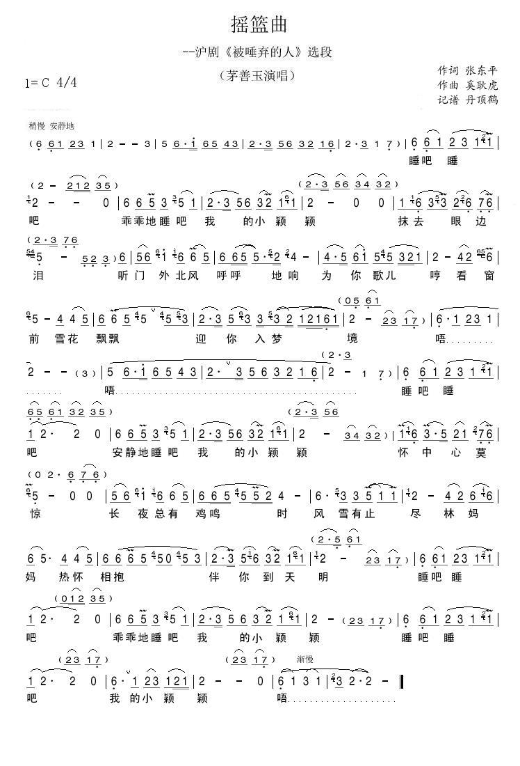 摇篮曲 沪剧 简谱