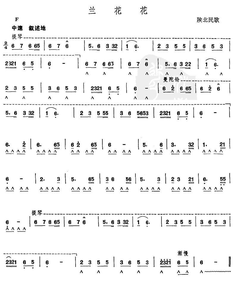 兰花花_口琴谱_歌谱下载