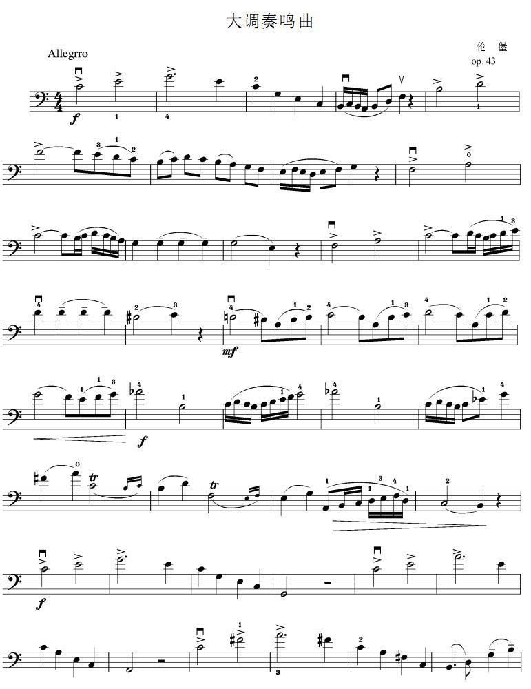 大调奏鸣曲 大提琴谱