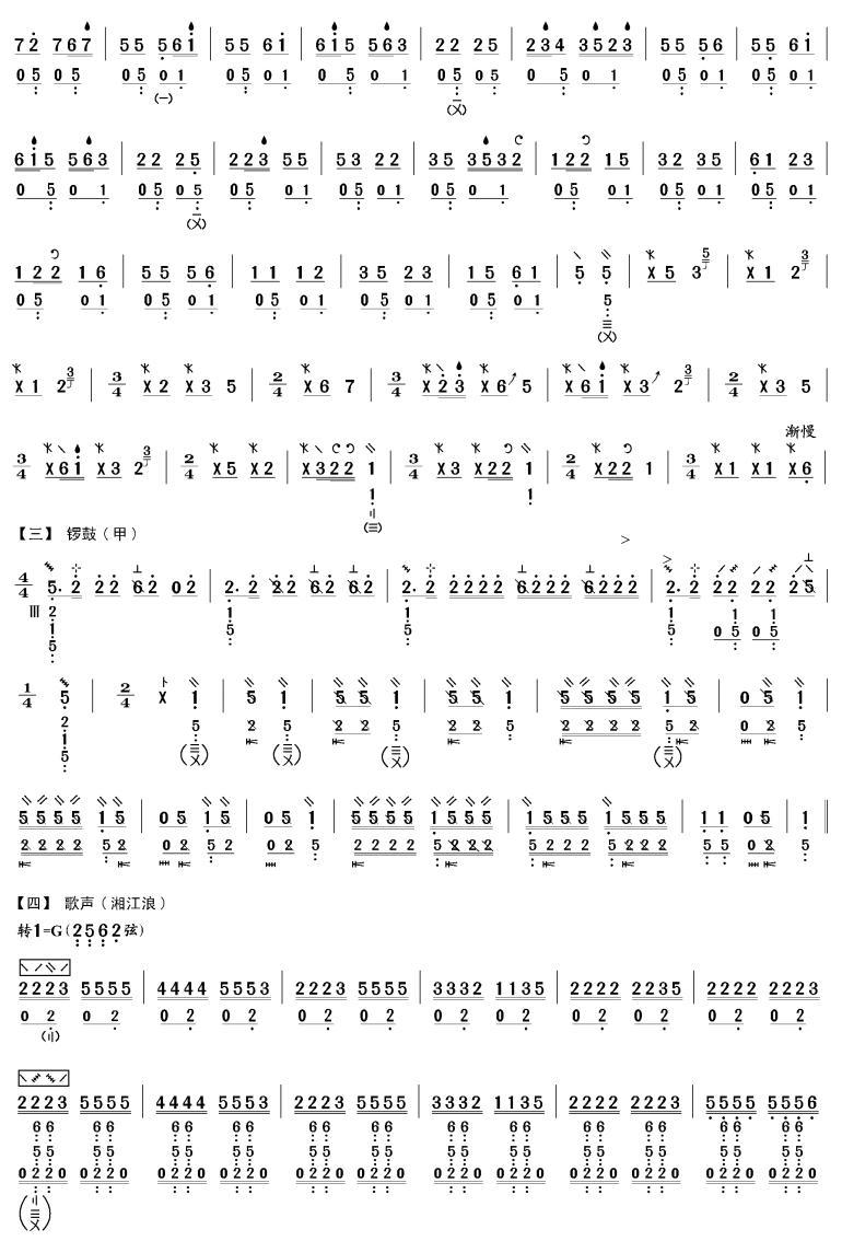 龙船 琵琶曲谱
