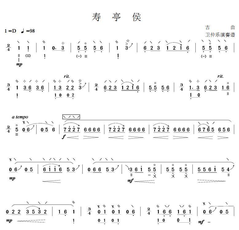 寿亭侯 琵琶曲谱