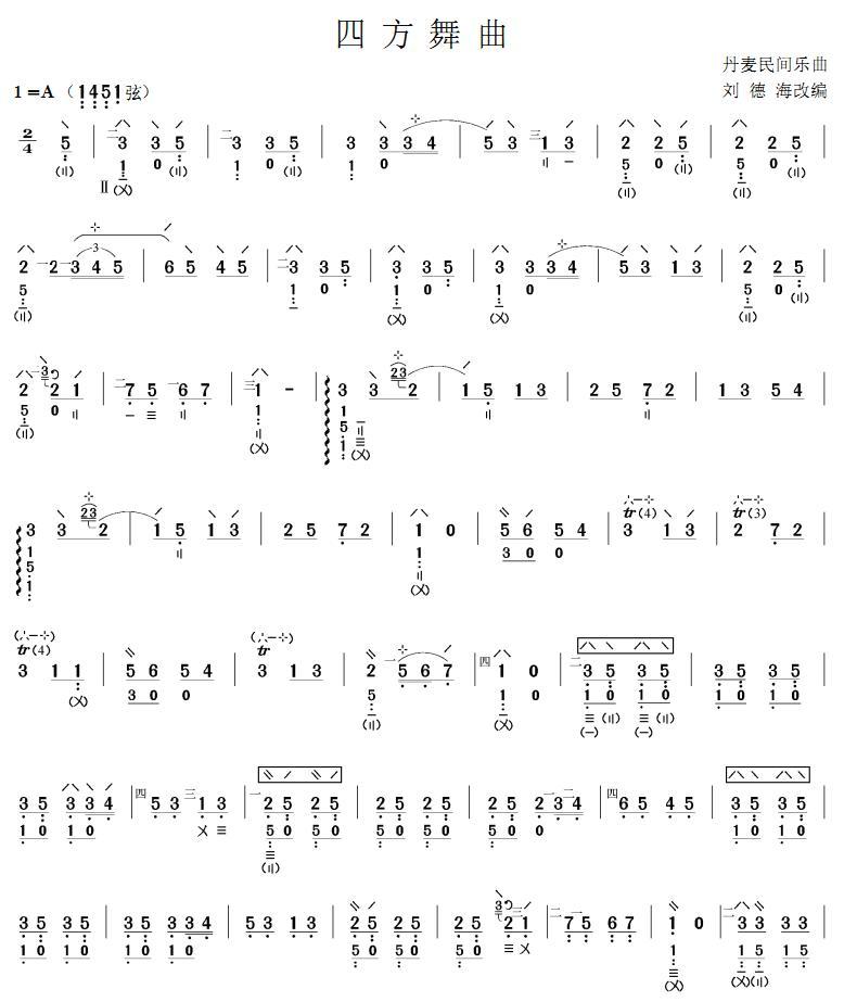 四方舞曲 琵琶曲谱
