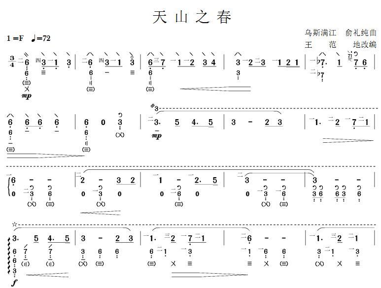 天山之春 琵琶曲谱