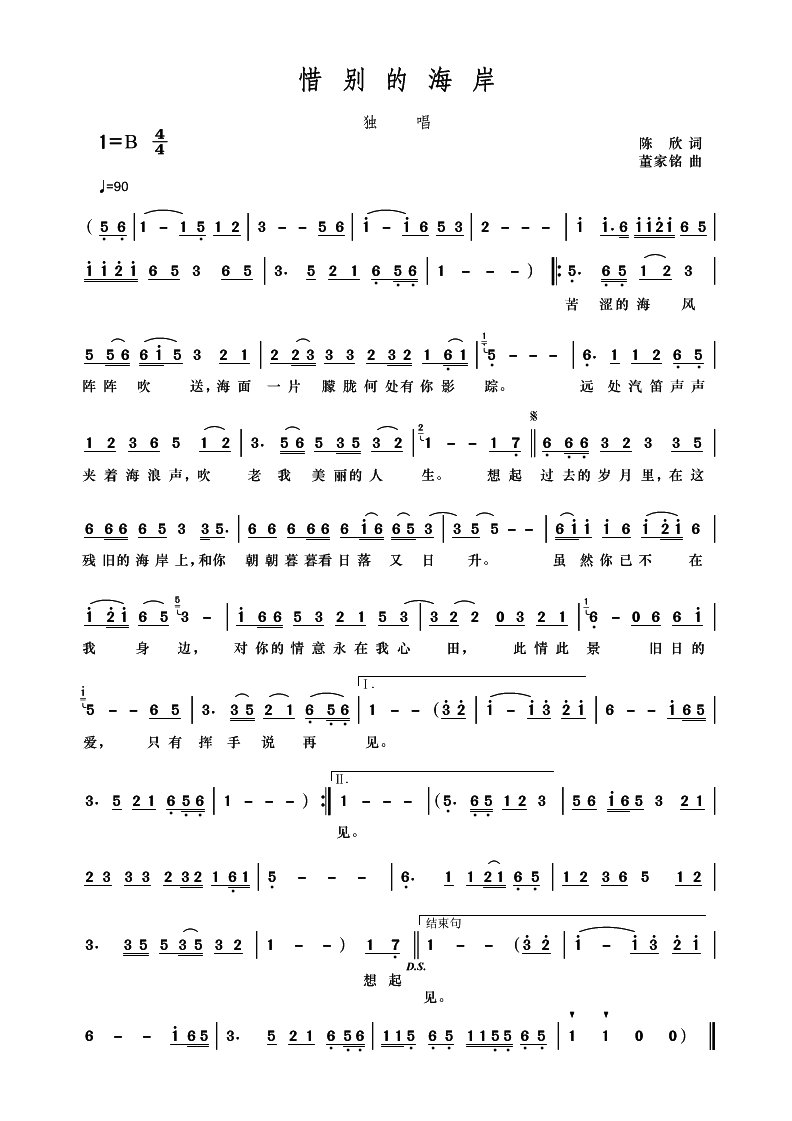 【转编】:龙飘飘歌曲——《惜别的海岸》(2)(音画舞曲