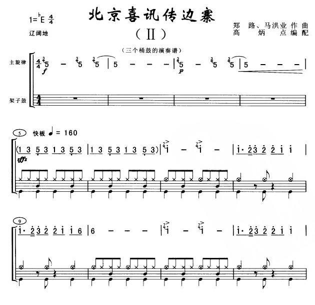 桶鼓)(架子鼓谱)