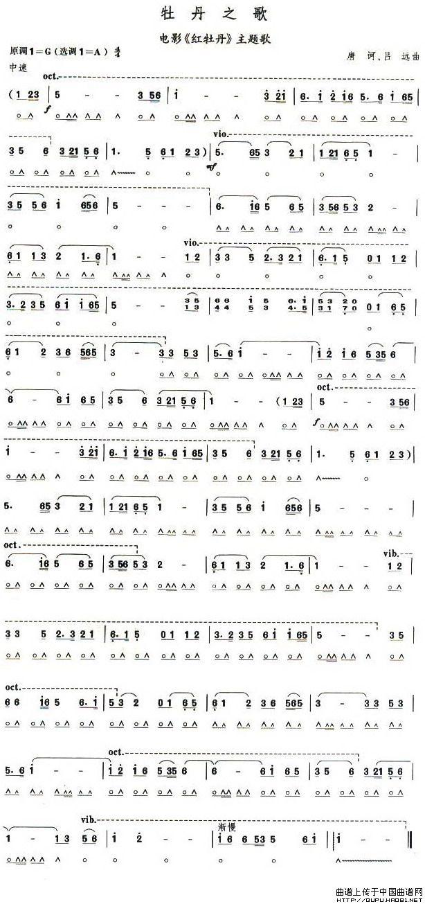 秋酿24孔口琴谱子