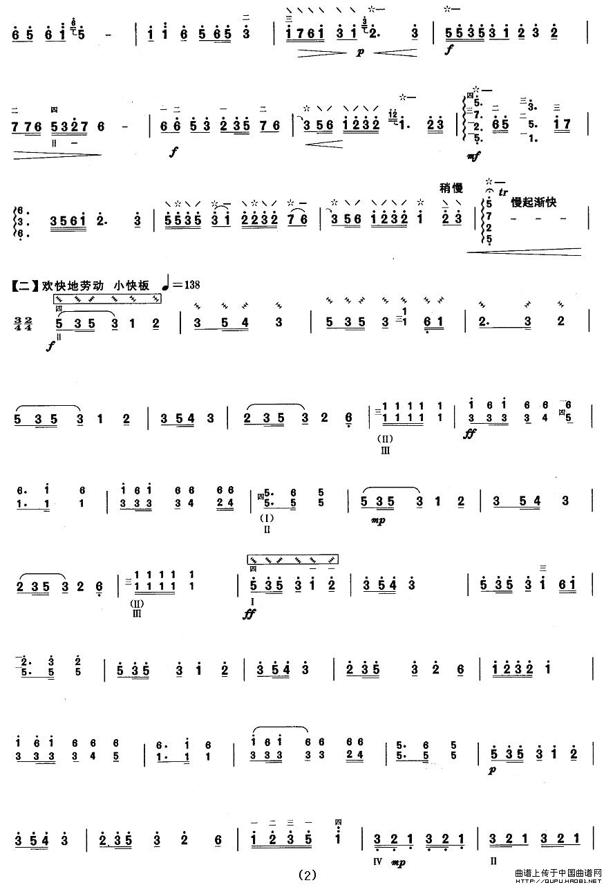 南泥湾柳琴曲谱