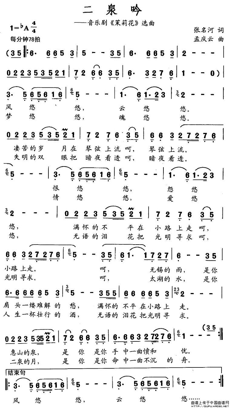 二泉吟(音乐剧《茉莉花》选曲)钢琴谱