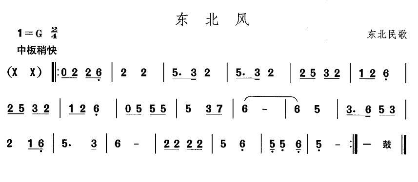 东北秧歌:东北风其他曲谱