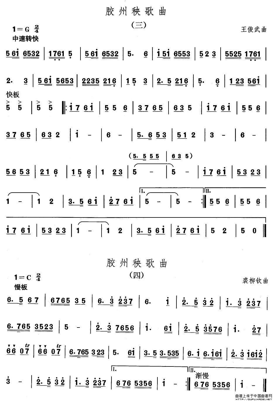 山东秧歌:胶州秧歌曲其他曲谱