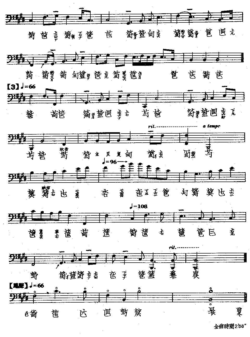 静观吟(古琴曲谱)