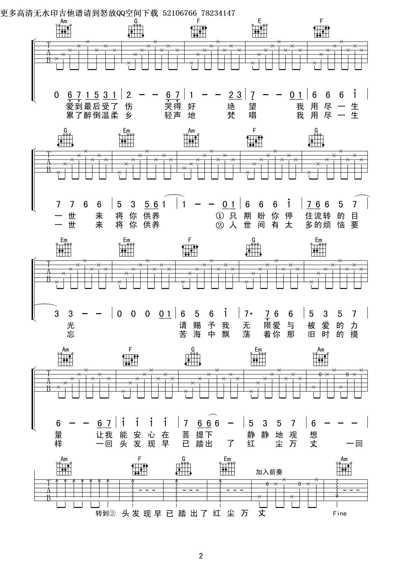 爱的供养 吉他谱 喀什怒放版本 吉他谱 搜谱网