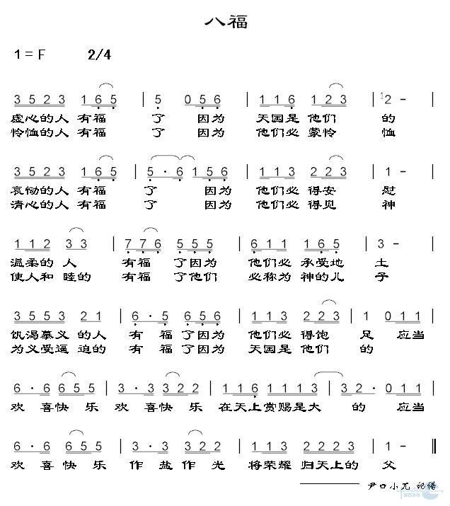 八福_简谱_搜谱网