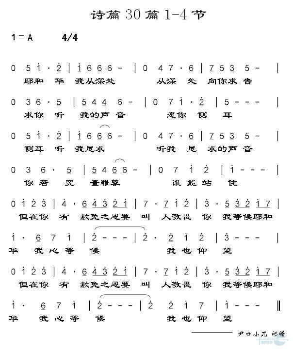 诗篇130篇1 4节简谱