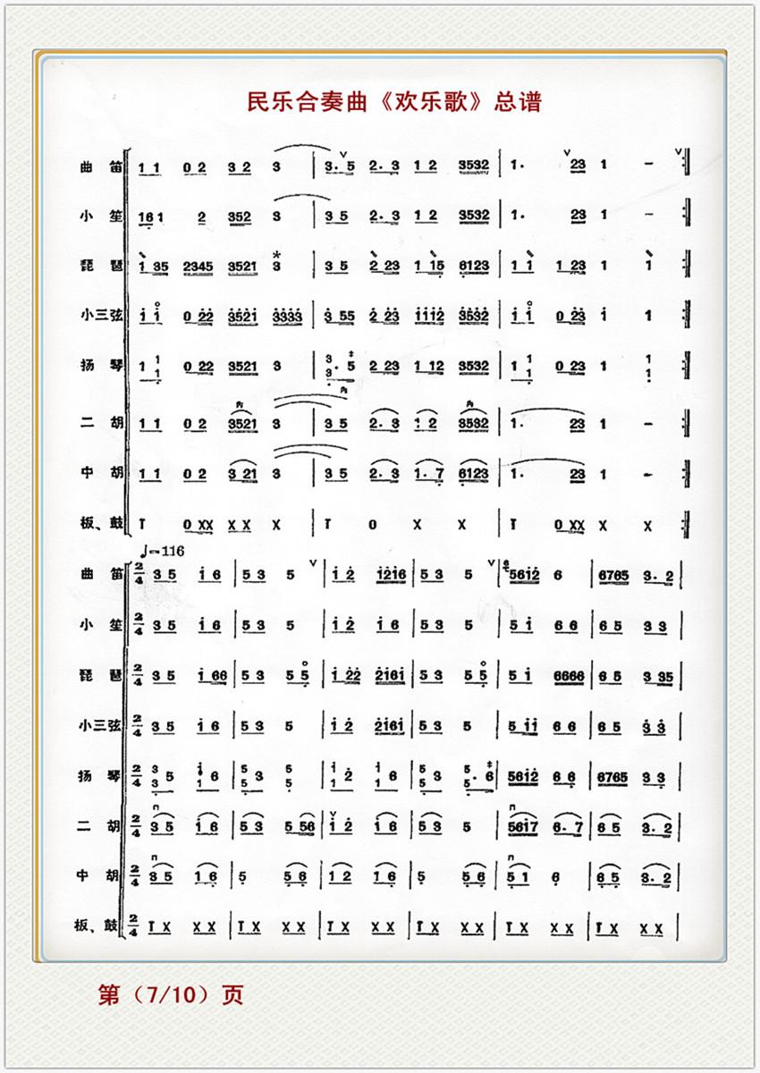 欢乐歌 民乐合奏总谱 7