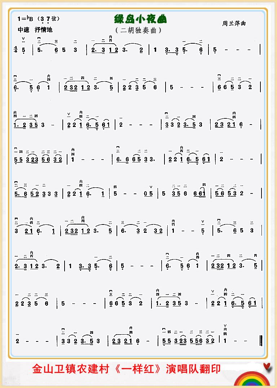 绿岛小夜曲(二胡独奏曲)-简谱—尚弦乐谱网-第一乐谱