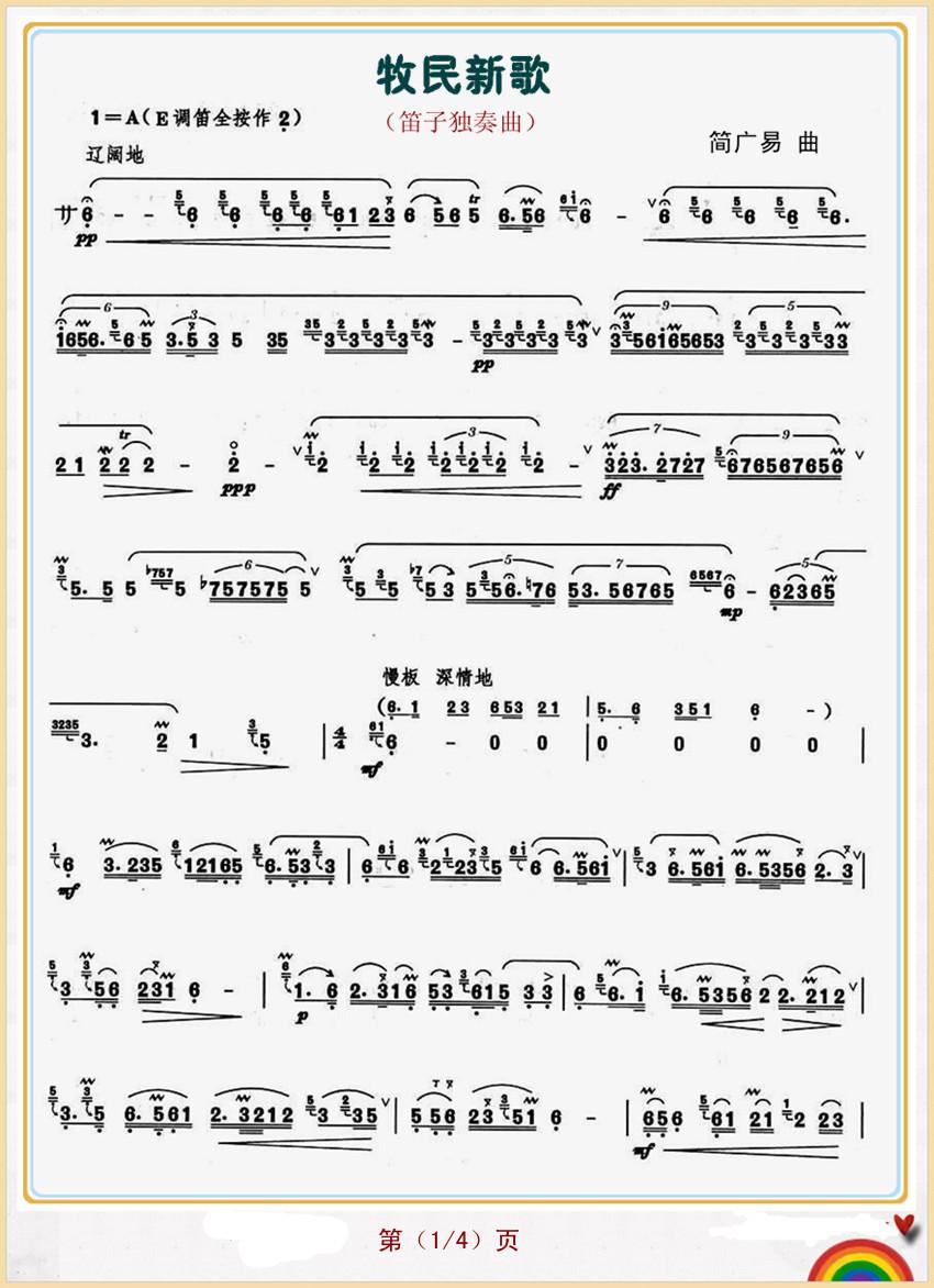 牧民新歌(笛子独奏曲)1