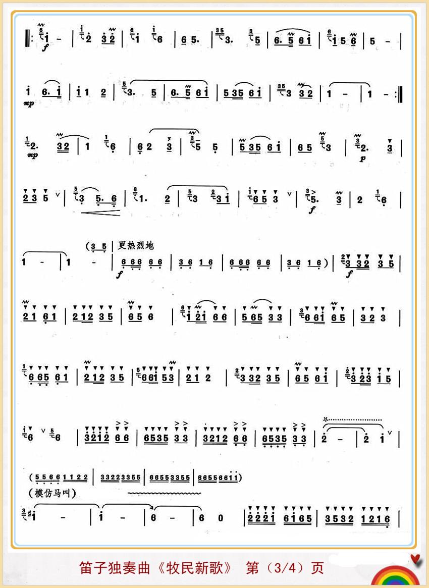 牧民新歌(笛子独奏曲)3
