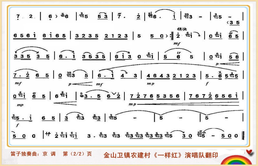 京 调 笛子独奏曲 1