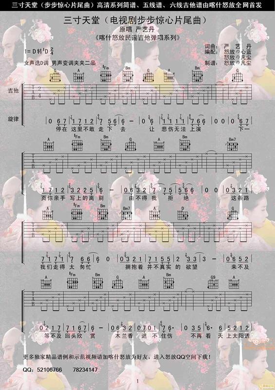 三寸天堂吉他谱