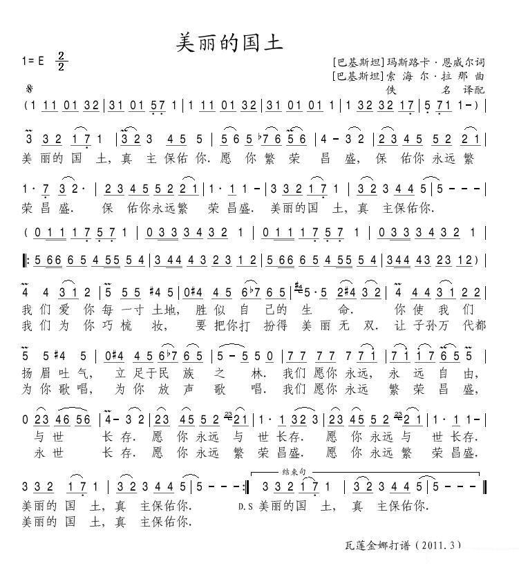 苏椿笛子农家小调曲谱-谱 俄苏及外国歌谱集萃制谱园地
