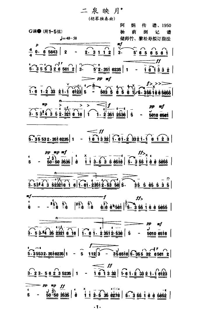 二泉映月(胡琴独奏曲)_简谱_用户传谱 | 搜谱——打造
