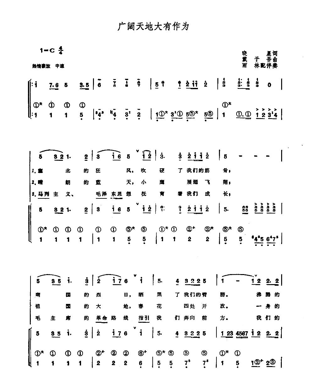 天之大的葫芦丝曲谱-广阔天地大有作为简谱 sycjsw制谱园地