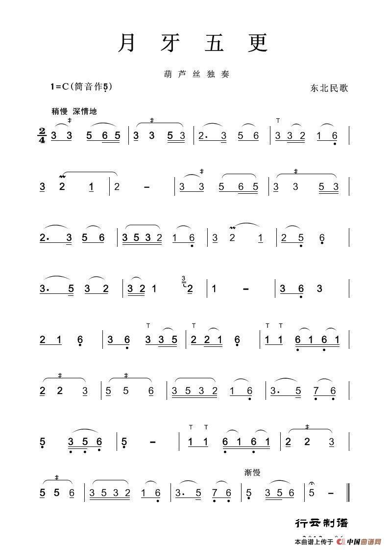 其他曲谱/简谱:月牙五更(葫芦丝独奏)1;  《月牙五更(葫芦丝独奏)》