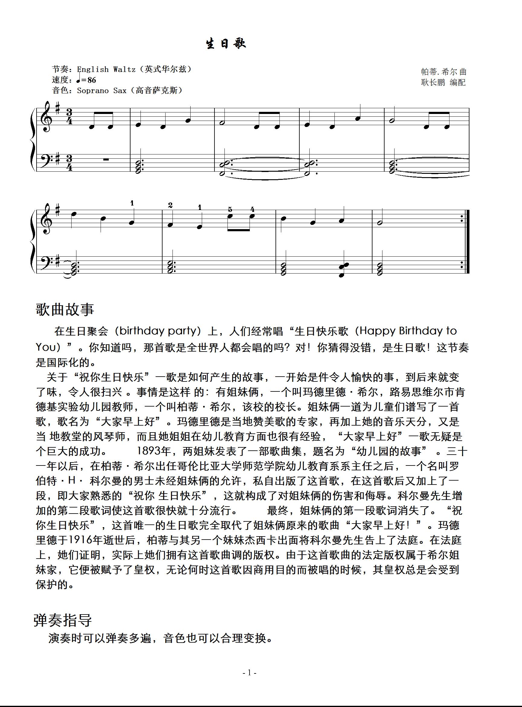 生日歌 电子琴谱
