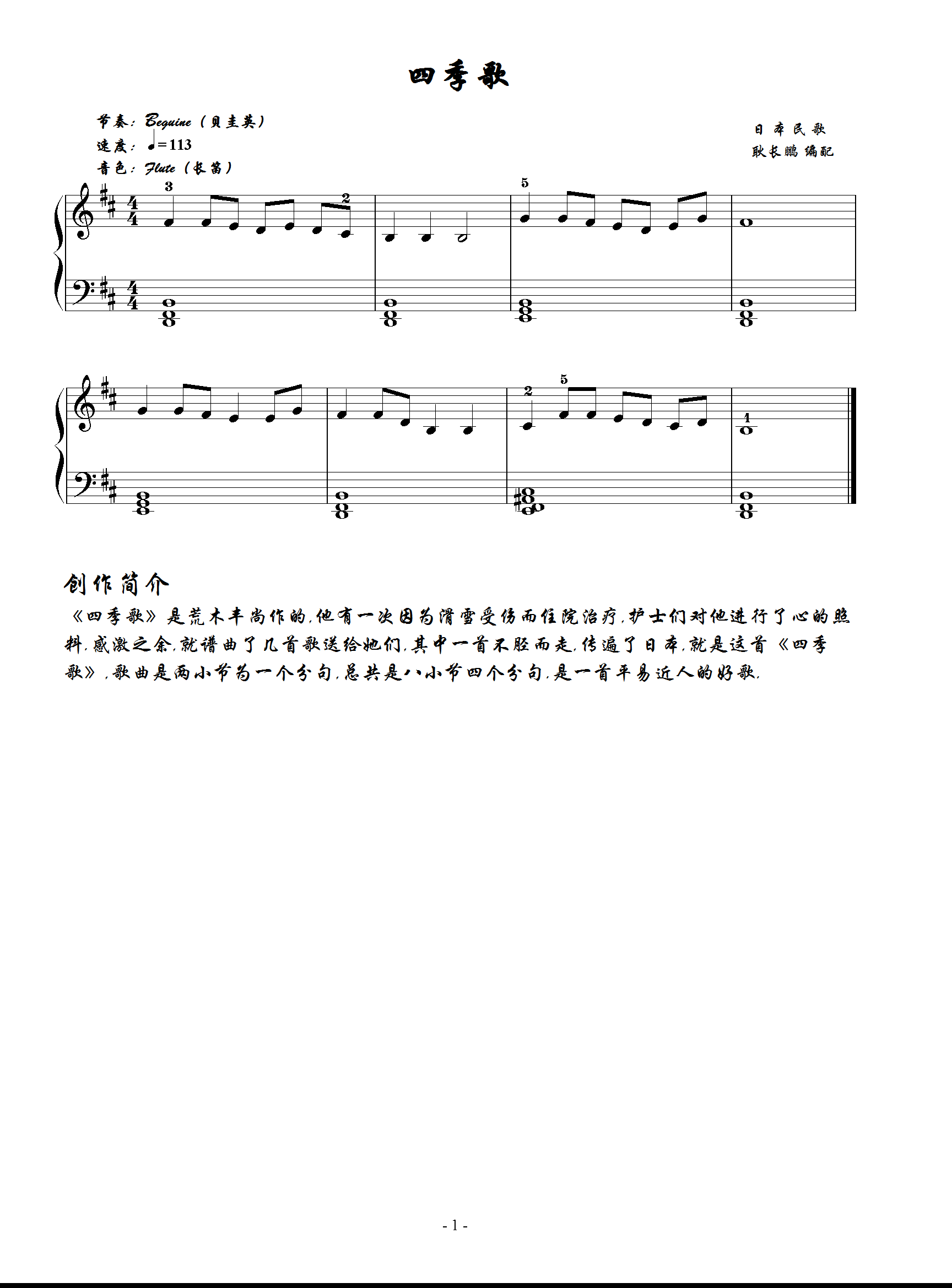 四季歌 电子琴谱