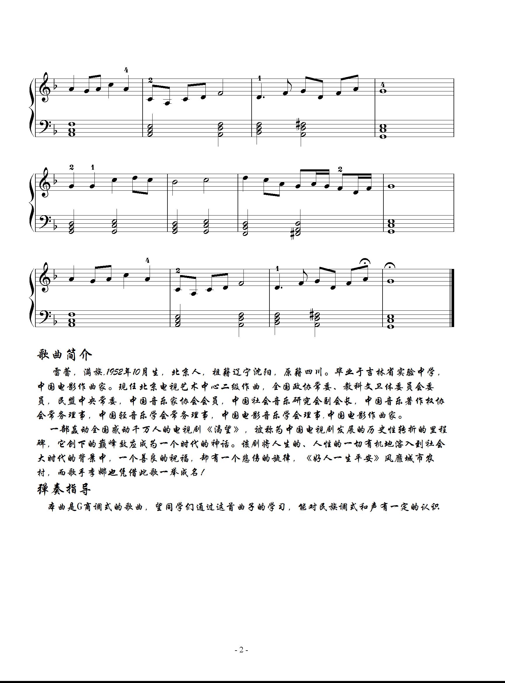 好人一生平安 电子琴谱 第二页