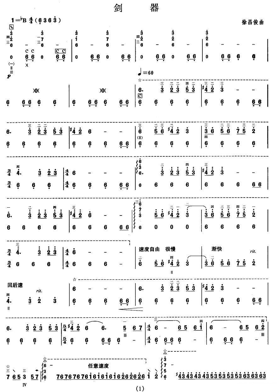 剑器 柳琴曲谱