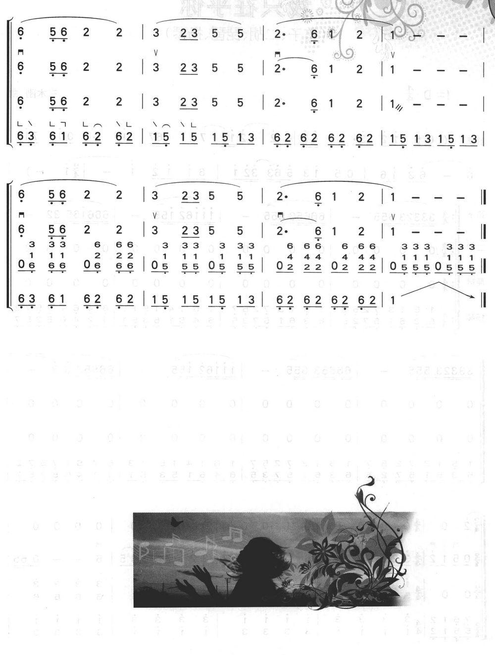 描述:似是故人来谱子图片分享下载似是故人来_王汉发(简谱) (607x739
