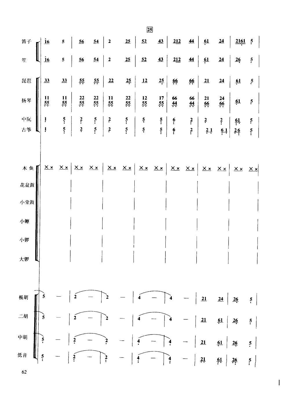 金蛇狂舞-民乐合奏总谱