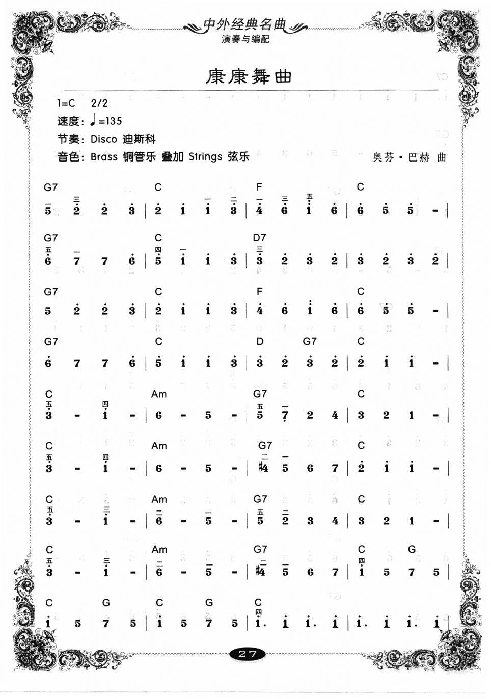 康康舞曲_电子琴谱_搜谱网