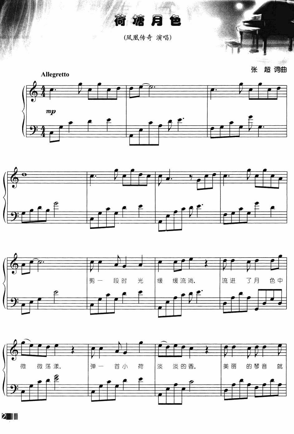 荷塘月色(钢琴弹奏)1_简谱图片