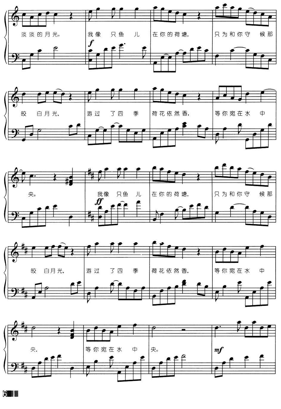 荷塘月色(钢琴弹奏)5_简谱_搜谱网