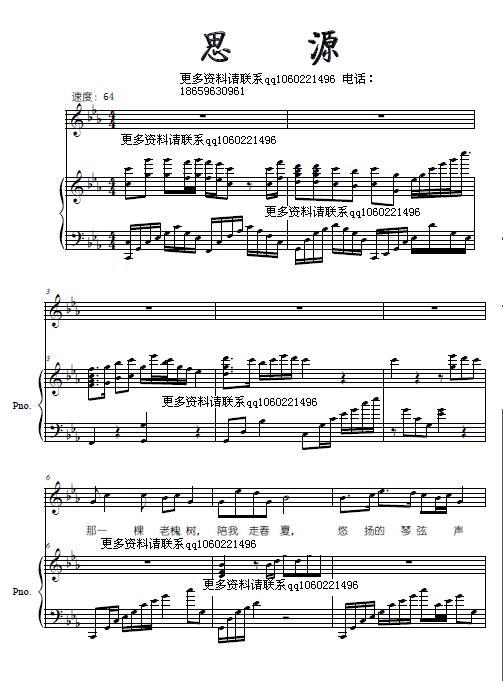 常思思思源五线谱 钢琴伴奏谱 高清晰