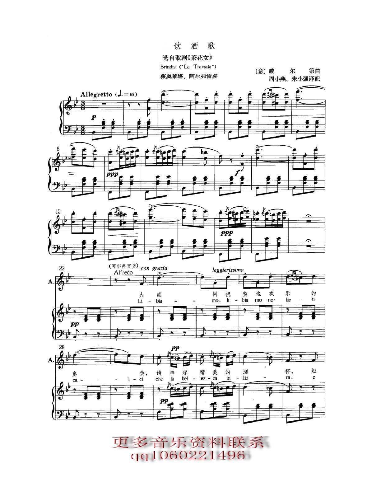 唱五线谱正谱 钢琴伴奏谱 选自茶花女