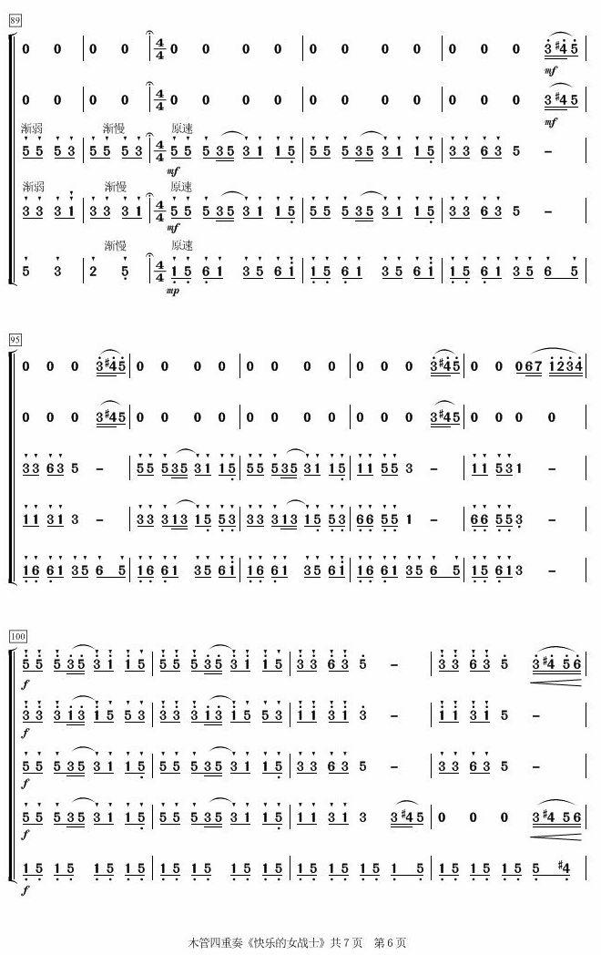 木管五重奏《铃儿响叮当》   铃儿响叮当的口琴谱(低音)重奏是吧?