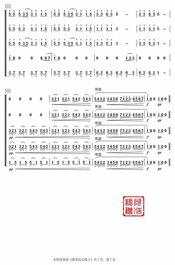 《快乐的女战士》木管五重奏7