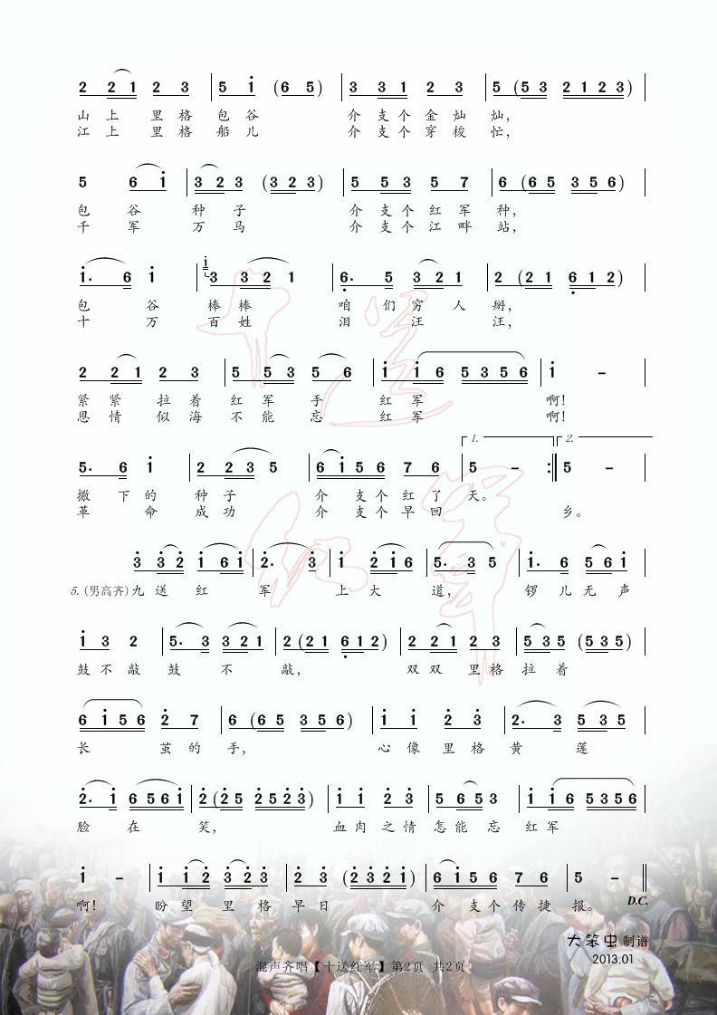 十送红军电子琴简谱