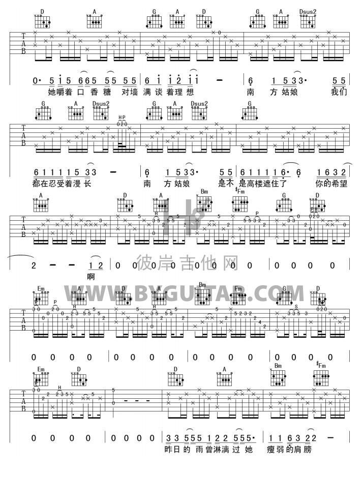 南方姑娘(吉他弹唱)吉他谱