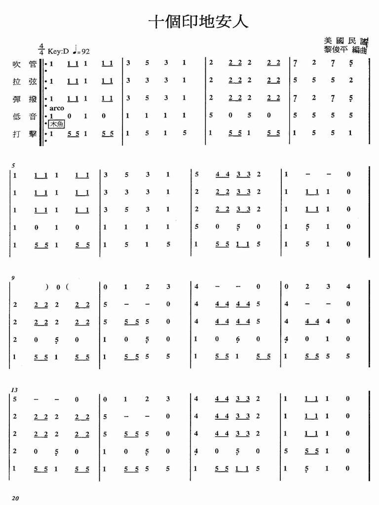 十个印第安人 儿童合奏曲
