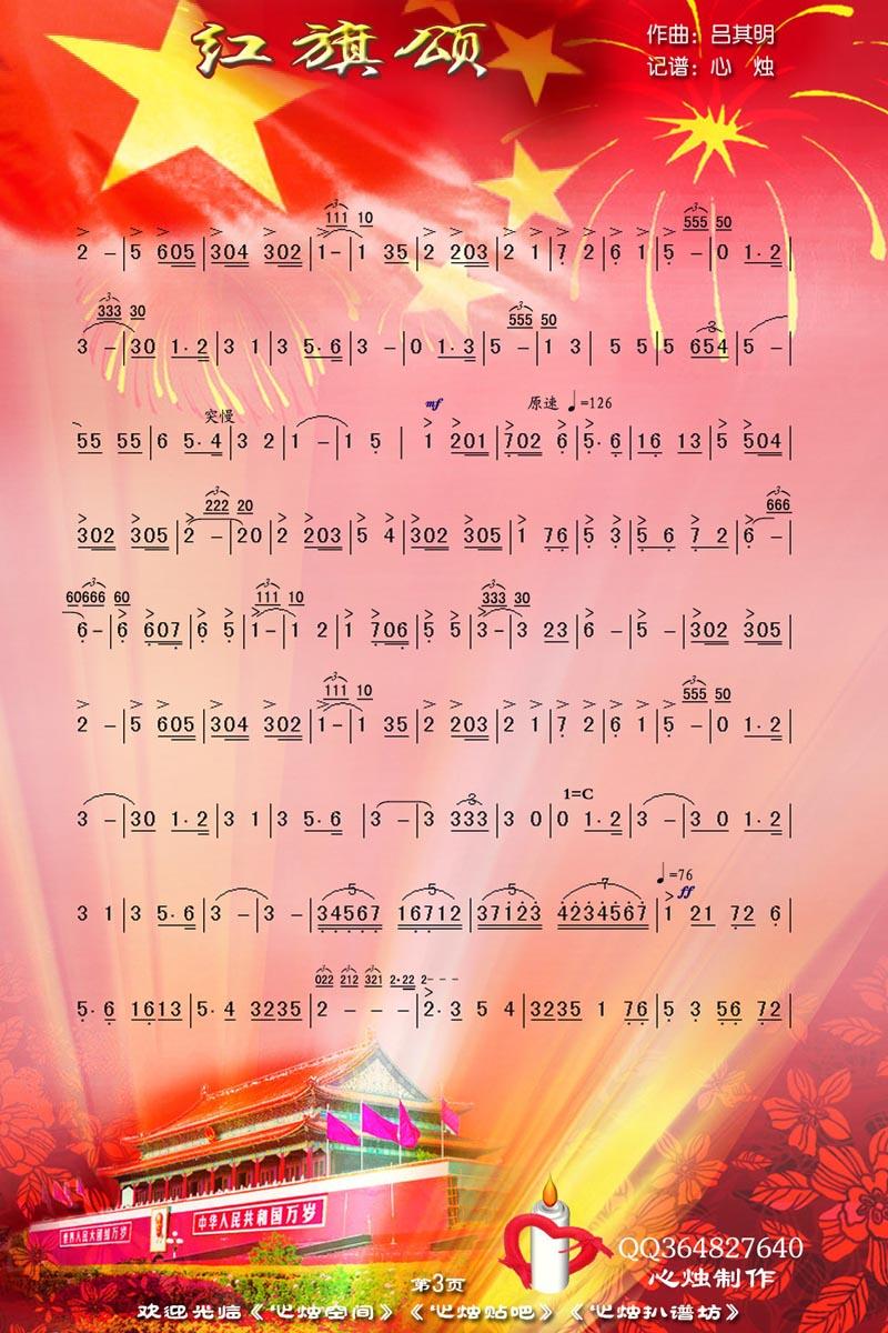 红旗颂(交响主旋律)