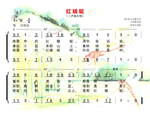 红蜻蜓 二声部合唱曲谱 彩谱