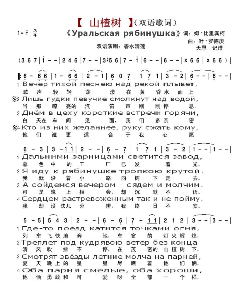 山楂树-双语歌词_简谱_搜谱网