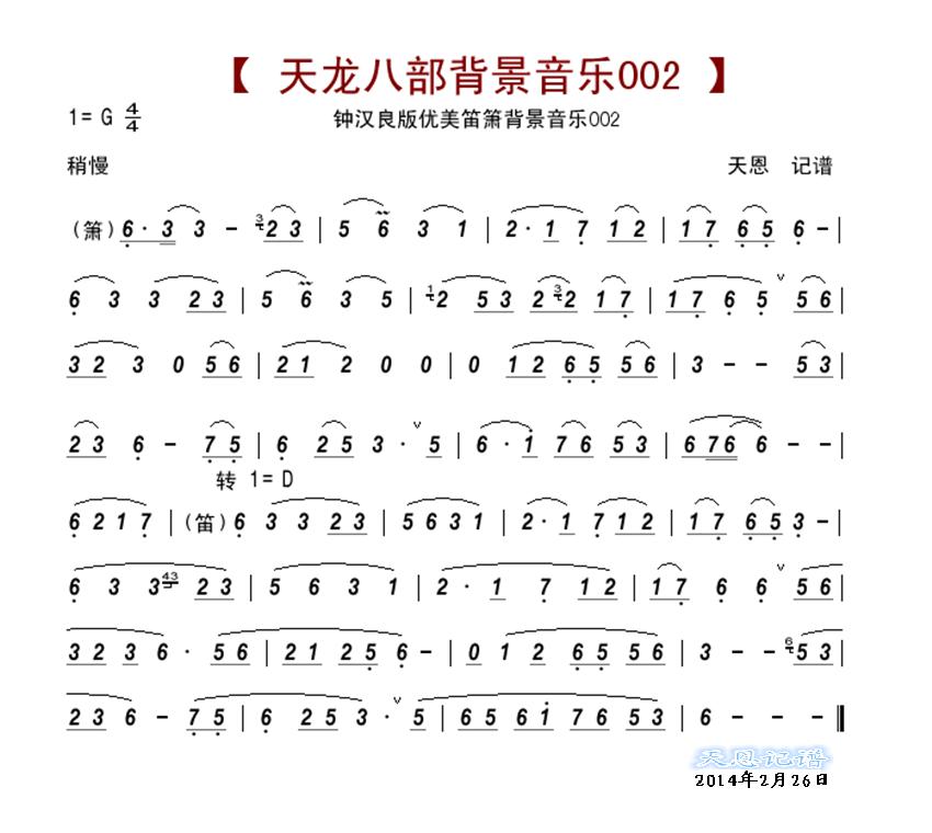 钟汉良版天龙八部背景音乐002简谱图片